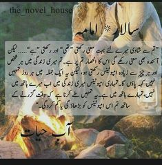 Heart Touching Lines, Quotes From Novels, Urdu Words, Best Novels, Urdu Novels, World Of Books, Self Love Quotes, Poetry Quotes, Deep Thoughts