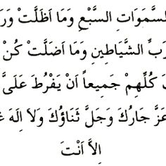 Allah Islam, Hafiz, Paranormal, Math, House, Quotes, Home, Math Resources, Homes