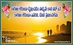 Telugu Quotes on Love Love Quotes And Saying, Motivational Quotes For Love, Love Life Quotes, Love Hd Images, Love Quotes With Images, Love Quotes In Telugu, Indian Wedding Invitations, Psd Templates, Banner