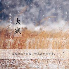 """人民日报 2015/1/19 07:25 【明天,#大寒来了#】①明天17时43分,进入一年中最后一个节气——大寒;②这是中国大部分地区一年中的最冷时期,要注意保暖,凡事不要过度操劳;③可多吃些辛辣、红色及有甜味的食品,如彩椒、红枣、糯米等;④""""晴冷""""天气持续,空气干燥,保暖的同时注意增加室内湿度。大寒过后就是新年,你期待吗?"""