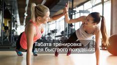 Тренировки по системе Табата помогут быстро похудеть мужчинам, женщинам, девушкам, накачать там, где надо и убрать то, что не радует в собственном теле.