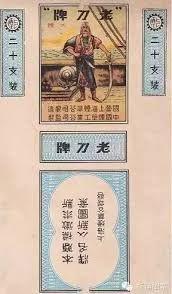 「海盜牌」在中國更名「老刀牌」。