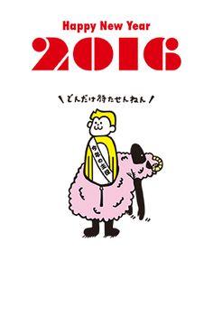 バンフー 2016年申年/年賀状デザインコンテスト - 結果発表 -|株式会社 帆風(Vanfu) Typo Logo, Typography, English Fonts, New Year Designs, New Years Poster, New Year Card, Graphic Design Posters, Graphic Illustration, Happy New Year