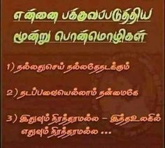43 Best Tamil Quotes Images Best Quotes Best Quotes Ever Tamil