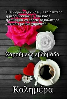 Greek Quotes, Good Morning, Mondays, Pictures, Good Day, Bonjour, Buongiorno