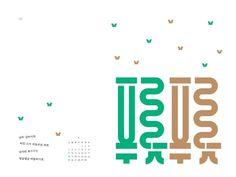 [달력] 2017년 6월 달력 '푸릇푸릇' : 네이버 블로그 Packaging Design, Branding Design, Logo Design, Graphic Design, Korean Logo, Sweet Logo, Flower Logo, Poster Layout, Typography