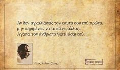 Greek Quotes, Note To Self, Me Quotes, Writer, Poetry, Facts, Words, Movie Posters, Life