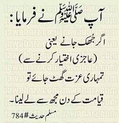 Hazrat #Muhammad PBUH Saying ...  ღ fb.com/LifeIsoBeautiful/ ღ