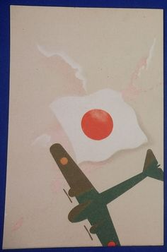 1930's Japanese Postcard : Art of Military Aircraft & Sun Flag modern art / vintage antique old Japanese military war art card / Japanese history historic paper material Japan