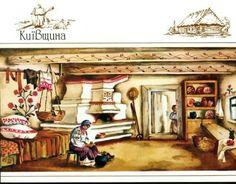 Ukrainian Art, Russian Folk, Weird World, Fairy Tales, House Design, Set Design, Design Ideas, Clip Art, History