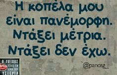 Do you believe in dreams? Funny Greek Quotes, Greek Memes, Funny Picture Quotes, Funny Photos, Special Quotes, True Words, Just For Laughs, Funny Moments, Wallpaper Quotes