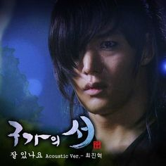 pic+of+gu+family+book | ... acting as gu wol ryung in gu family book sang a very special ost