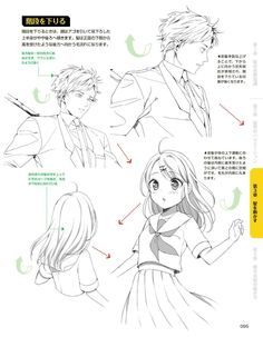 Manga Drawing Tips 095 Drawing Reference Poses, Drawing Skills, Drawing Poses, Drawing Tips, Figure Drawing, Drawing Sketches, Drawings, Manga Tutorial, Manga Drawing Tutorials
