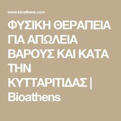 ΦΥΣΙΚΗ ΘΕΡΑΠΕΙΑ ΓΙΑ ΑΠΩΛΕΙΑ ΒΑΡΟΥΣ ΚΑΙ ΚΑΤΑ ΤΗΝ ΚΥΤΤΑΡΙΤΙΔΑΣ   Bioathens