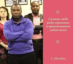 Сильные люди рады переменам и приветствуют любой вызов. Cандей Аделаджа