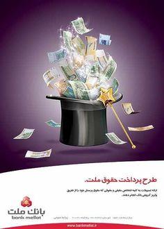 Mellat Bank Ad Campaigns (2011-2012) Banks Advertising, Creative Advertising, Advertising Campaign, Advertising Design, Banks Ads, Very Funny Memes, Best Ads, Social Media Design, Graphic Design