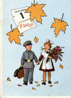 Soviet Postcard. School begins