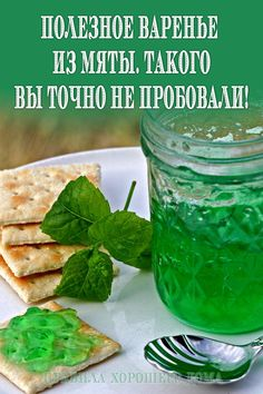 Jam Recipes, Canning Recipes, Dessert Recipes, Healthy Recipes, Sweet Cooking, Good Food, Yummy Food, Russian Recipes, Food Inspiration