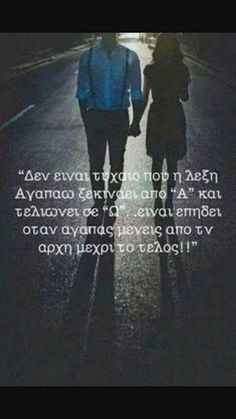 Quotes Best Quotes, Love Quotes, Philosophy Quotes, Perfection Quotes, Live Laugh Love, Greek Quotes, Deep Thoughts, Slogan, Wise Words