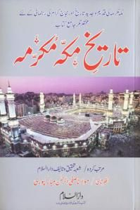Free download or read online 50 best business ideas of the last 50 tareekh e makka mukarrama fandeluxe Images