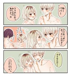 Ichika joking about her mother's mole Tokyo Ghoul Cosplay, Ken Tokyo Ghoul, Tokyo Ghoul Manga, Anime Boys, Manga Anime, Anime Art, Anime Pregnant, Kaneki Y Touka, Tokyo Ghoul Pictures
