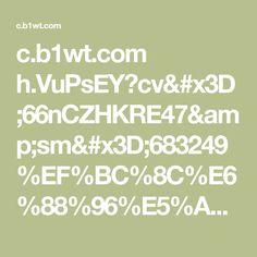 c.b1wt.com h.VuPsEY?cv=66nCZHKRE47&sm=683249%EF%BC%8C%E6%88%96%E5%A4%8D%E5%88%B6%E8%BF%99%E6%9D%A1%E4%BF%A1%E6%81%AF%EF%BF%A566nCZHKRE47%EF%BF%A5%E5%90%8E%E6%89%93%E5%BC%80