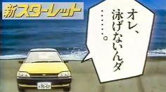 1988 トヨタ スターレット キャンバストップ(EP71)TOYOTA STARLET Canvas Top