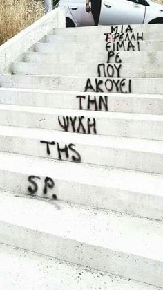 Anarchy Quotes, Street Quotes, Wattpad Quotes, Love Quotes, Inspirational Quotes, Life Words, Favorite Quotes, Street Art, Greek