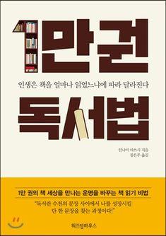 D Book, Book Recommendations, Life Lessons, Motivation, Reading, Films, Korean, Training, Concept