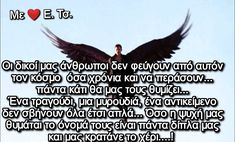 Greek Quotes, Angels, Heaven, Thoughts, Sky, Angel, Heavens, Paradise, Angelfish