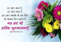 Best Happy New Year 2020 Shayari in Hindi & English Happy New Year Photo, Happy New Year Quotes, Happy New Year Wishes, Happy New Year Greetings, Quotes About New Year, Happy New Year 2019, New Year Images Hd, New Year Wishes Images, New Year Gif