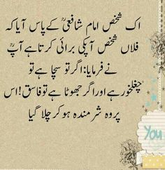 New Quotes, Urdu Quotes, Wisdom Quotes, Quotations, Motivational Quotes, Life Quotes, Inspirational Quotes, Qoutes, Hazrat Ali Sayings