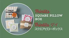 このビデオでは、Thinlitsダイ・スクエアピローボックスを使ったピローボックスの作り方を紹介しています。カードストックとこのThinlitsダイがあれば、様々なデザインのミニギフトボックスが簡単に作れます。