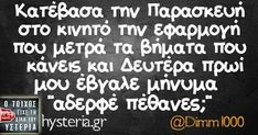 Funny Status Quotes, Funny Greek Quotes, Funny Statuses, Stupid Funny Memes, Funny Shit, Funny Thoughts, Just For Laughs, Funny Images, Just In Case