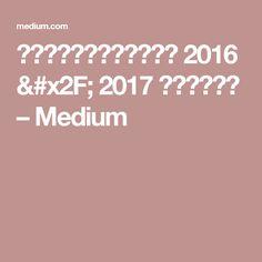 僕が好きなロゴ・デザイン 2016 / 2017 トレンド予測 – Medium