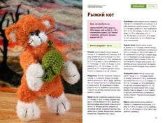 вязание крючком кошек схемы и описание: 14 тыс изображений найдено в Яндекс.Картинках