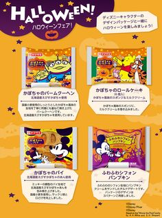 Food Science Japan: Yamazaki Disney Halloween Fair