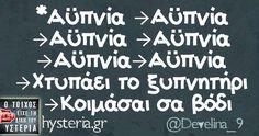 24liveblog - Live blogging platform Greek Quotes, True Words, Life Is Good, Funny Quotes, Jokes, Sayings, Blogging, Platform, Live