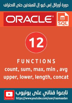 A function can be used as a part of SQL expression i.e. we can use them with select/update/merge commands. Oracle Sql, Knowledge, Jewelry, Jewlery, Jewerly, Schmuck, Jewels, Jewelery, Fine Jewelry