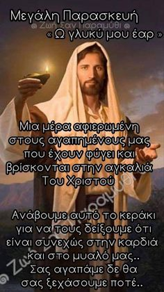 Greek Easter, Religion Quotes, Easter Wishes, Eucharist, Jesus Christ, Couple Photos, Couple Shots, Couple Photography, Couple Pictures