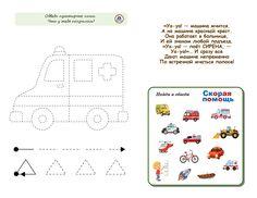 """Развивающие игры для детей. Графомоторика """"Транспорт"""""""