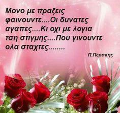 Mono me prakseis Greek Quotes, Poems, Letters, Island, My Love, Life, God, Crete, Dios