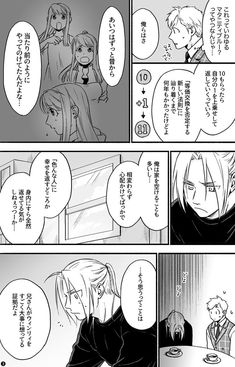 はなやま (@inunekokawaE) さんの漫画 | 30作目 | ツイコミ(仮) 鋼の錬金術師 Fullmetal Alchemist, Anime Couples Manga, Neverland, Twitter Sign Up, Painting, Painting Art, Finding Neverland, Paintings, Painted Canvas