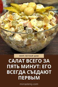 Russian Recipes, Italian Recipes, Yummy Chicken Recipes, Yummy Food, Homemade Potato Salads, Gourmet Salad, Cooking Recipes, Healthy Recipes, Everyday Food