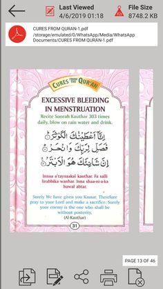 Islamic Teachings, Islamic Dua, Quran Quotes Inspirational, Islamic Love Quotes, Good Health Tips, Health And Beauty Tips, Healing Verses, Detox Diet Drinks, Prayer For Family