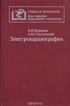 ройтберг струтынский печень pdf
