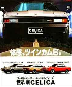 Toyota CelicaXX/Celica