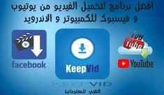 افضل برنامج لتحميل الفيديو من يوتيوب و فيسبوك للكمبيوتر و الاندرويد  برنامج keepvid  الكثير منا يبحث عن تحميل و تنزيل افضل برنامج لتحميل الفيديو من يوتيوب و فيسبوك للكمبيوتر و الاندرويد .برنامجkeepvid يعتبر من افضل و اقوى البرامج لتحميل الفيديوهات من اليوتوب و الفايسبوك و يمكنك تحميل نسخة للاندرويد و الكمبيوتر من اسفل الموضوع .  شرح برنامج keepvid لتحميل الفيديوهات من اليوتوب و الفايسبوك :  برنامج keepvid هو برنامج يتيح لك تحميلملفات الفيديو من مواقع كثيرة مثل يوتيوب الفيسبوك Twitch.Tv فيميو…