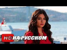 Черная любовь 48 серия на русском | 13 серия 2 сезона Черной любви