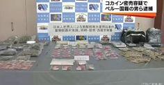 Brasileiro é preso no Japão por se envolver com tráfico de cocaína